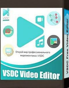 vsdc video editor license key