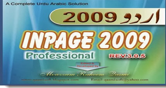 inpage 2009 full version